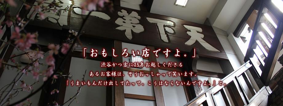 かつ吉渋谷店