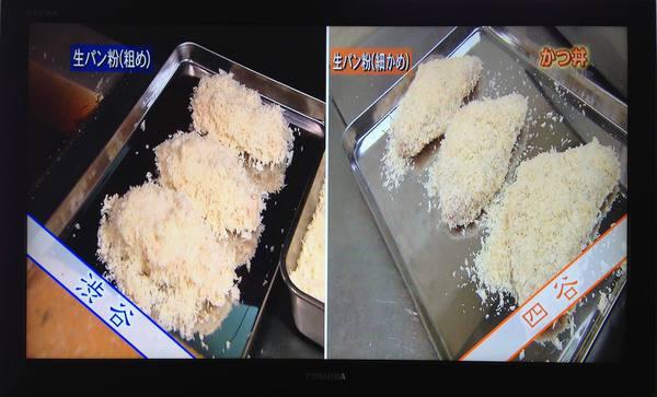 チューボーですよ(カツ丼編)2013.9.37放送(かつ吉渋谷店他)9