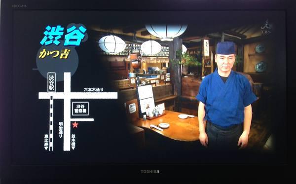 チューボーですよ(カツ丼編)2013.9.37放送(かつ吉渋谷店他)30