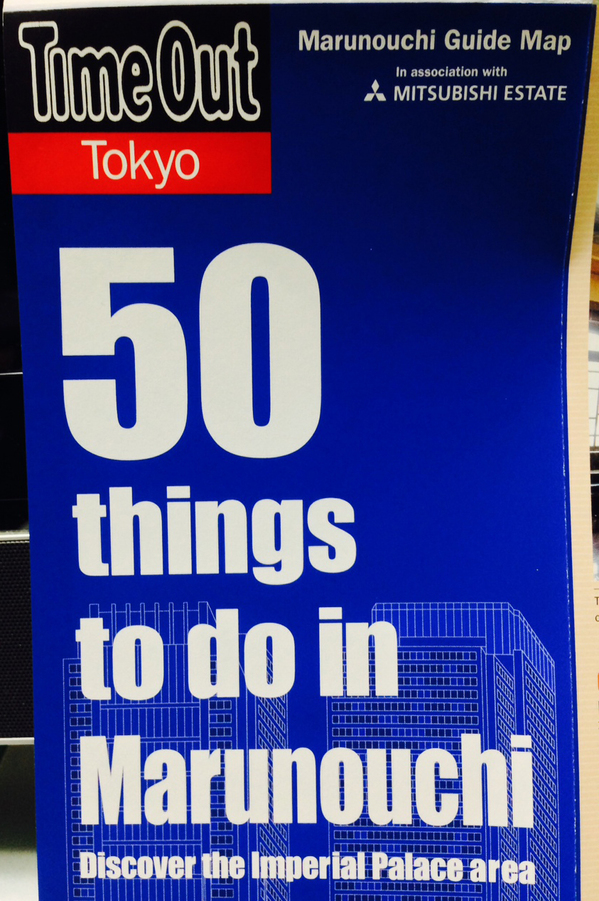 TimeOut 50things to do in Marunouchi_3