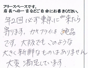 2011/10 かつ吉新丸ビル店ご来店 M様