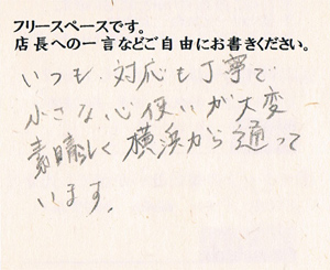 2011/10 かつ吉渋谷店ご来店 I様
