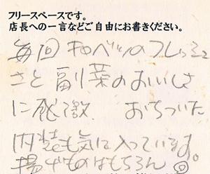 2011/10 かつ吉渋谷店ご来店 F様