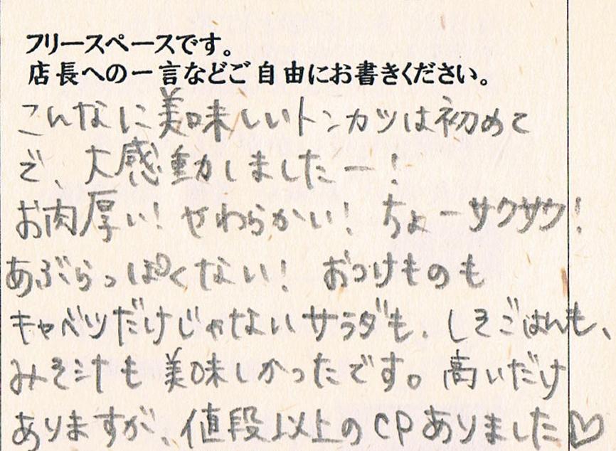 2011/10 かつ吉渋谷店ご来店 O様