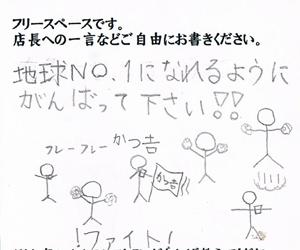 2011/12 かつ吉新丸ビル店ご来店 I様