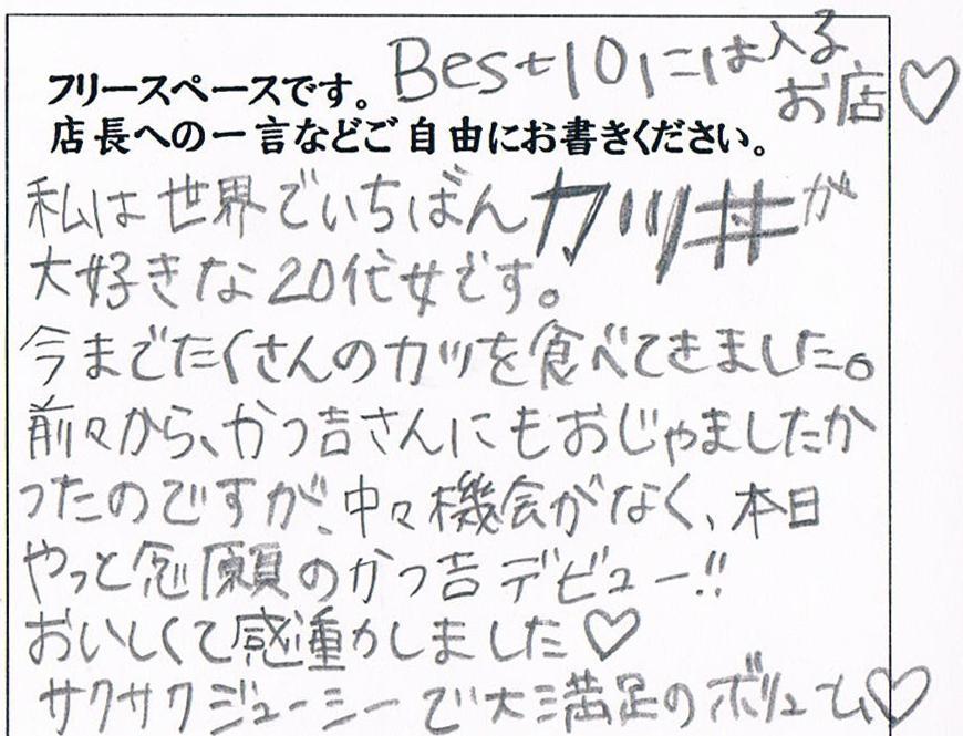 2011/12 かつ吉新丸ビル店ご来店 E様