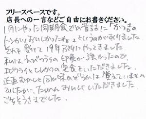 2012/03 かつ吉新渋谷店ご来店 N様