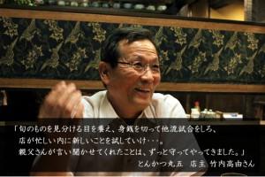 marugo_takeuchi-sama