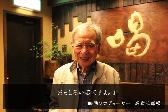 takakura-sama