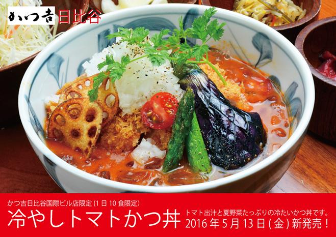 冷やしトマトかつ丼POP(A4横)完成版