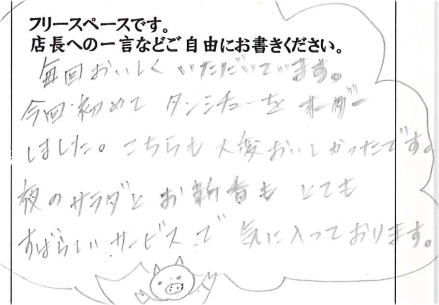 2012/08 かつ吉渋谷店ご来店F様