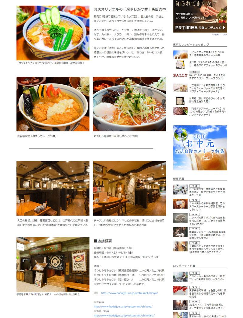 日比谷限定! 累計10万食突破の冷やしシリーズ「冷やしトマトかつ丼」が大人気-東京カレンダー-3