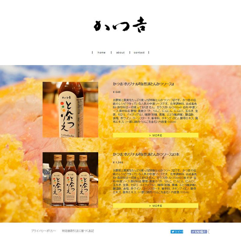 かつ吉(渋谷・新丸ビル・日比谷)ネットショップ2_800