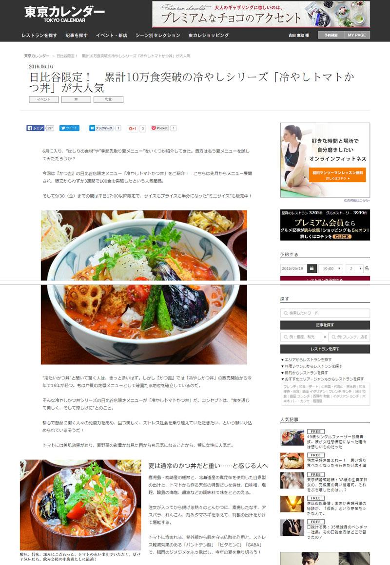 日比谷限定! 累計10万食突破の冷やしシリーズ「冷やしトマトかつ丼」が大人気-東京カレンダー-