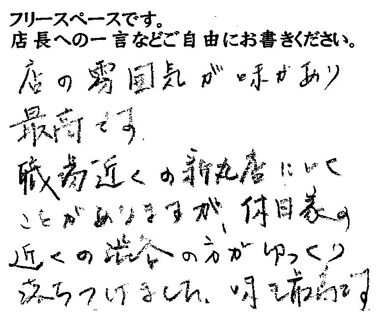 2016/2 かつ吉渋谷店ご来店 S様