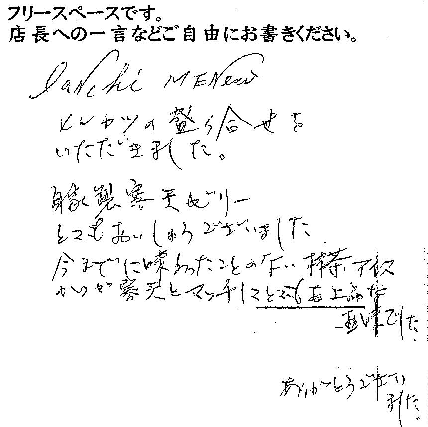 2016/5 かつ吉渋谷店ご来店 T様