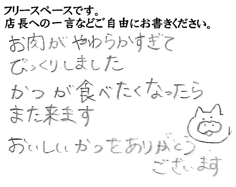 2016/8 かつ吉渋谷店ご来店 様