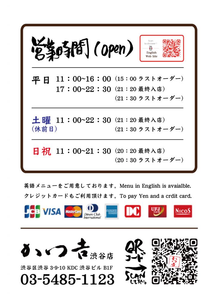 営業時間渋谷POP手書き入り枠茶1200