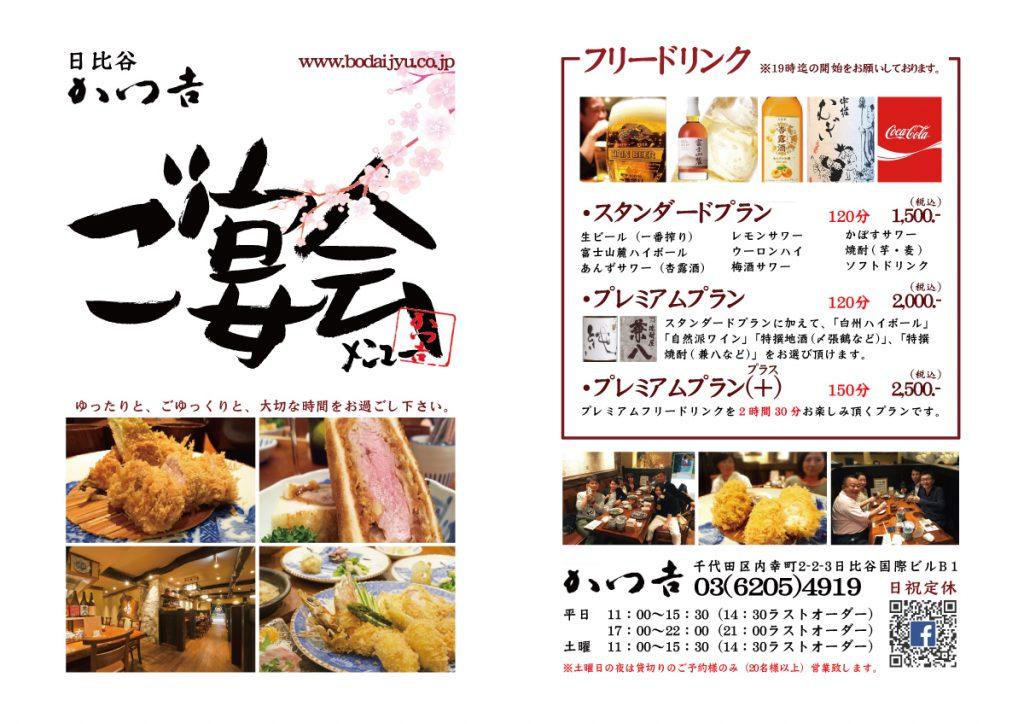 日比谷コース(春)2017.3(A4)表紙