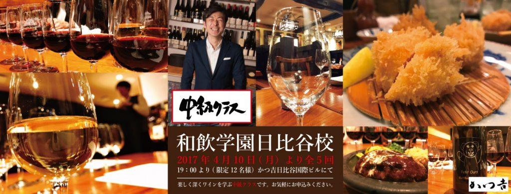 ワイン学園画像中級コース