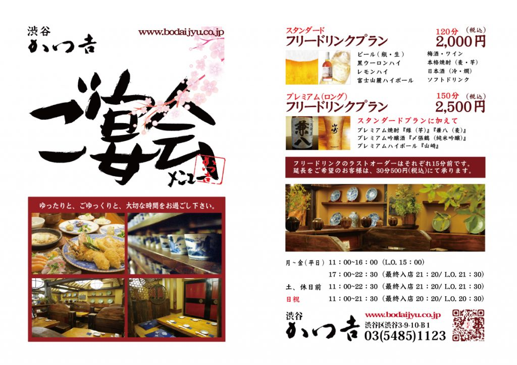 渋谷宴会メニュー2017